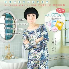 大人の科学 cover